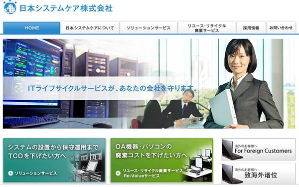 リユース事業の売上は20億円だ