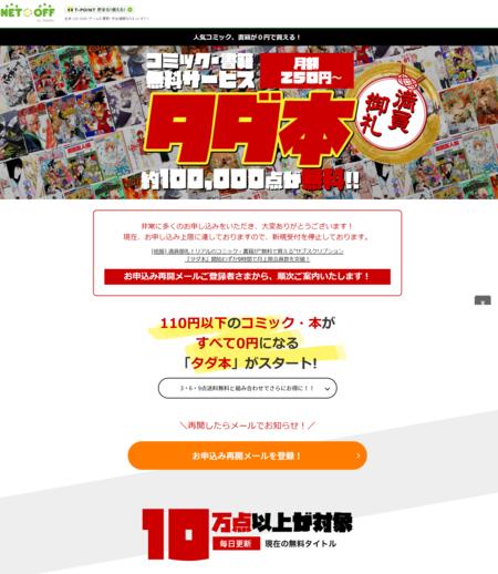 新規受付停止中の「タダ本」サイト