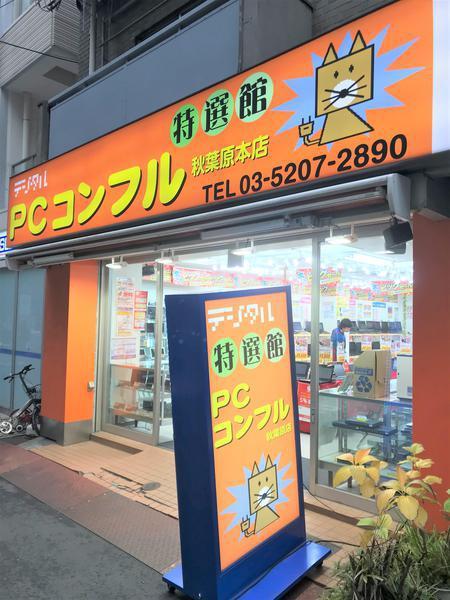 PCコンフル秋葉原本店