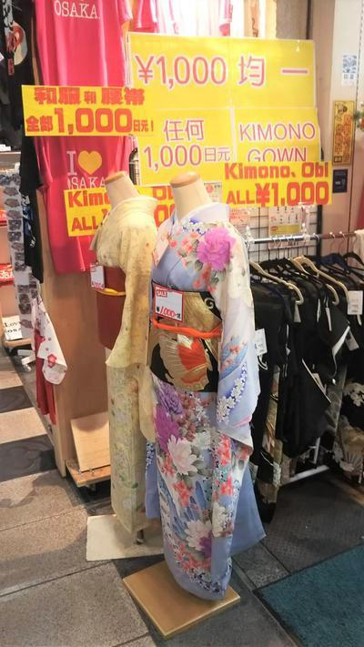 1000円均一の着物
