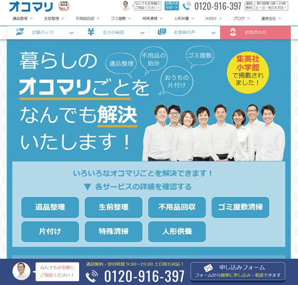 「オコマリ」サイト