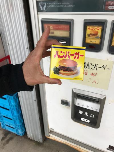 ハンバーガーの販売機