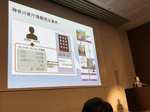 神奈川県庁HDD流出事件を受けて緊急開催