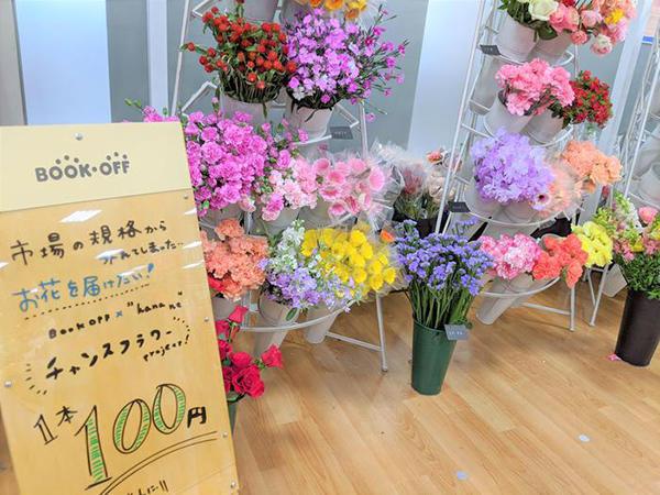 ブックオフでの生花販売