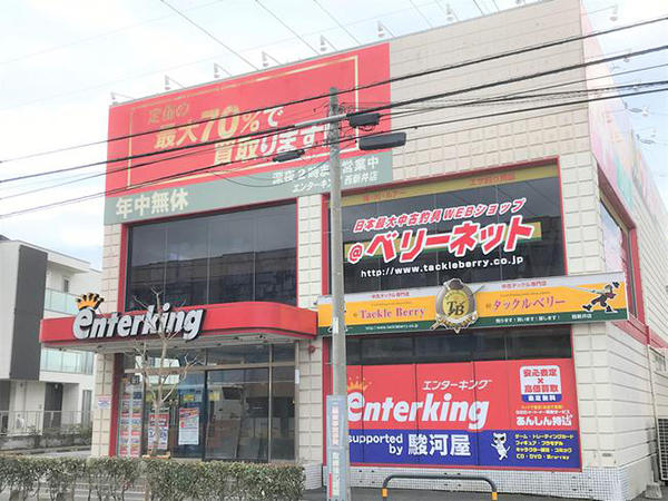 エンターキング西新井店