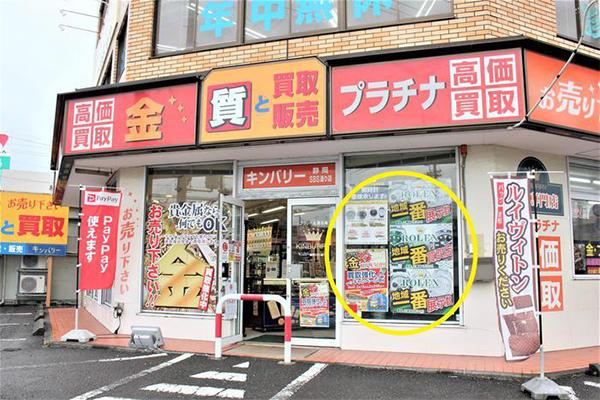 キンバリー静岡SBS通り店の外観