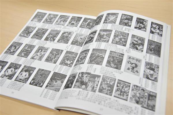 60~70年代にかけての漫画の数々
