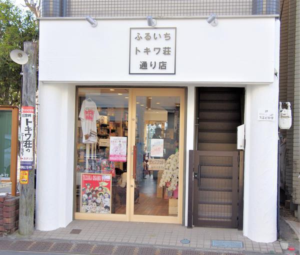 トキワ荘を再現した店舗
