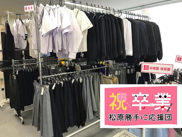 幼稚園から高校の中古制服を提供