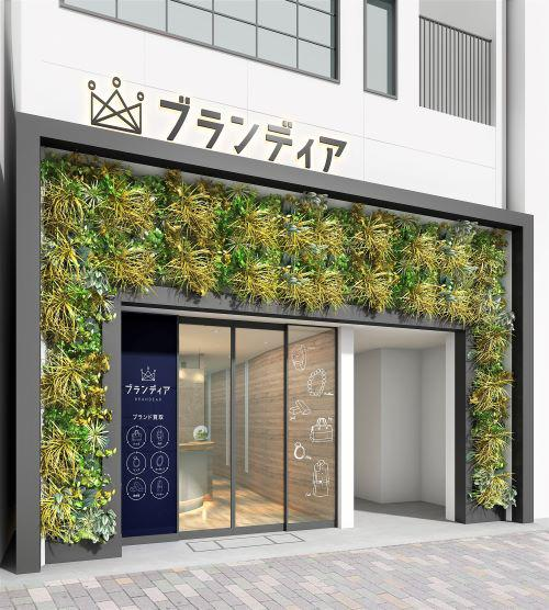 東京・恵比寿にオープンしたブランディアの買取専門店