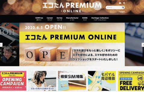 オンライン販売サイト「エコたんプレミアムオンライン」