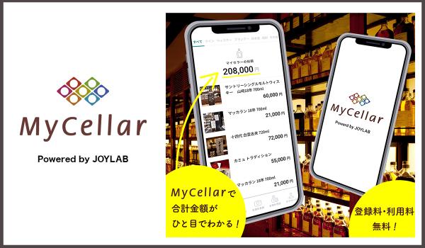 酒の資産管理アプリ「マイセラー」