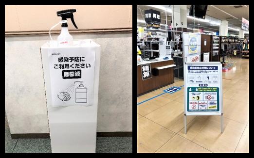 実際にPOPが店内に掲示されている様子。この他、除菌液も設置している