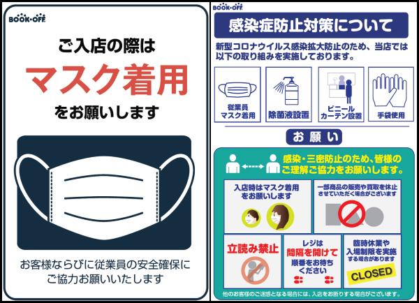 感染予防対策のためのPOP。左は、お客に対しマスク着用を求めるもの。右は店内での対策についてまとめたPOP