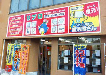 リプロ川口店