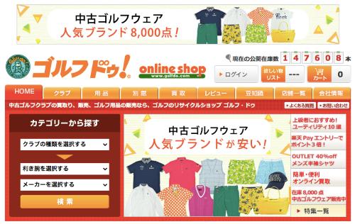 ゴルフ・ドゥのオンラインショップ