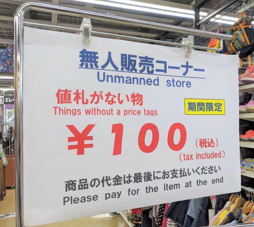 無人販売コーナーでは最後にセルフで支払う