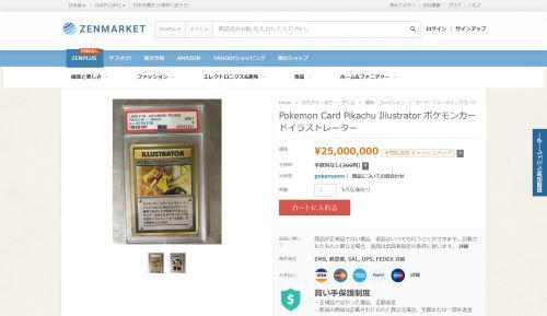 2500万円のポケモンカードが出品された