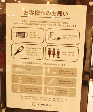 マスクの着用や消毒、検温を呼びかけるボード