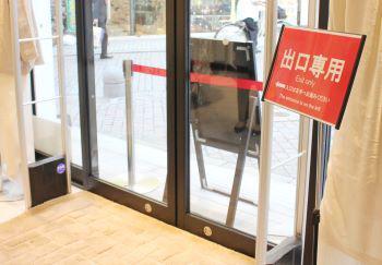 入口専用ドアと出口専用ドアを決め、出口専用の場所からは入れないようにした