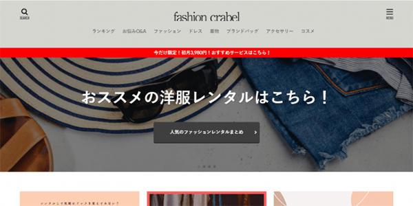 CRABELファッションレンタルのサイト