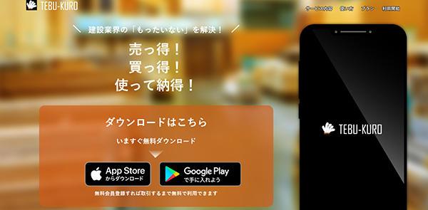 アプリ「TEBU-KURO」
