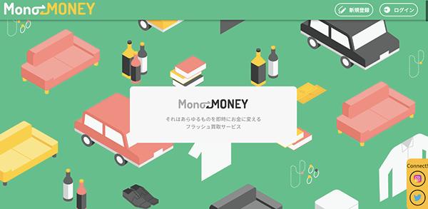 即時買取のMonoMoney