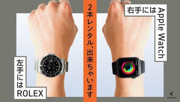KARITOKE、腕時計の2本同時レンタルを開始