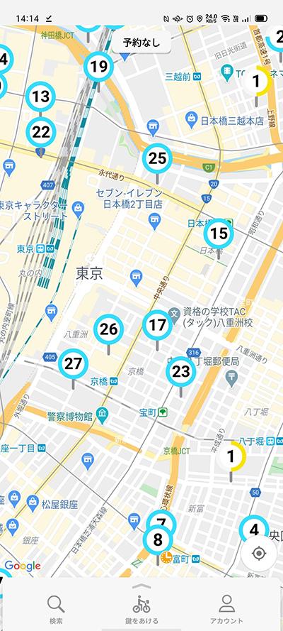 ドコモ・バイクシェアのアプリ画面