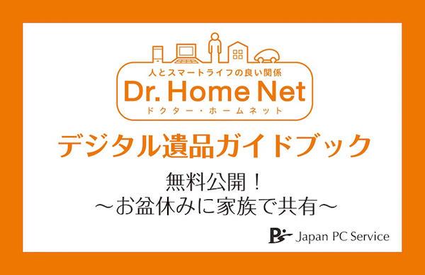 日本PCサービスが「デジタル遺品ガイドブック」を公開.jpg