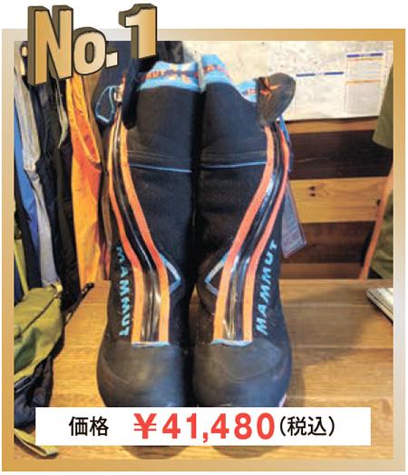 マムート登山用ブーツ