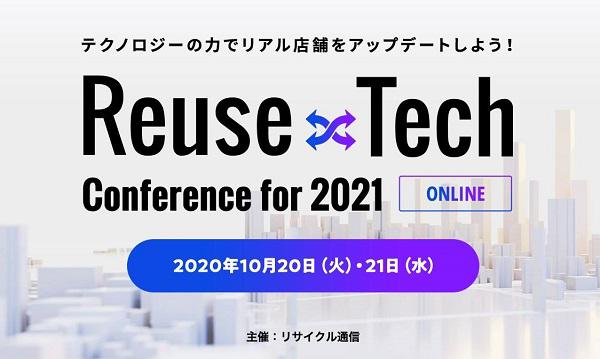 Reuse×Tech