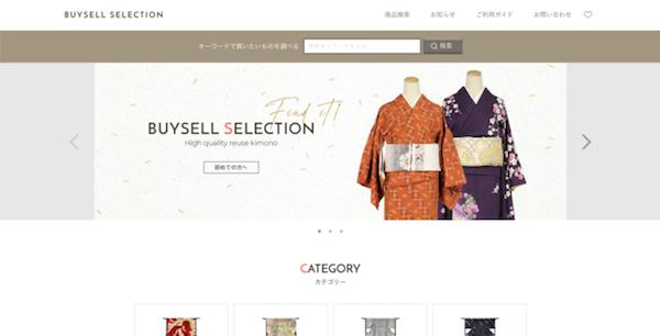 バイセルは、webカタログを利用した販売を開始