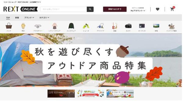 「レクストオンライン」がオープン