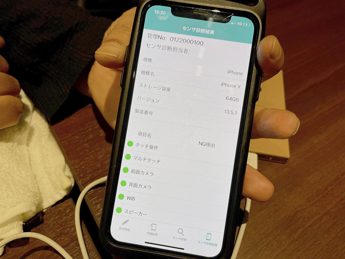 開発中のアプリ画面