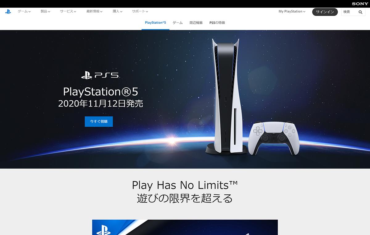 PS5が発売された