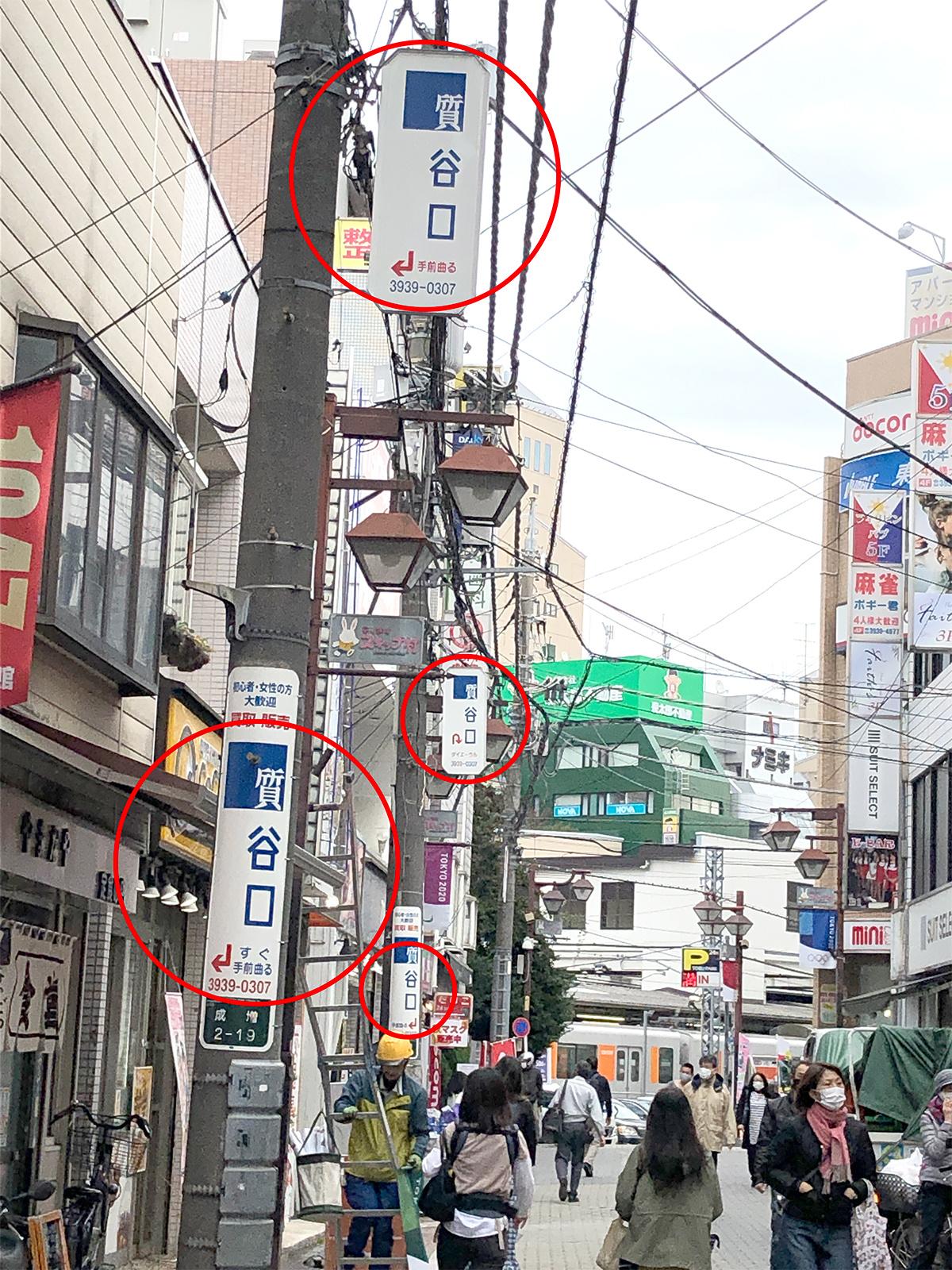成増駅から続く谷口質店の広告