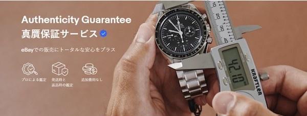 イーベイは高級腕時計の真贋保証サービスを開始