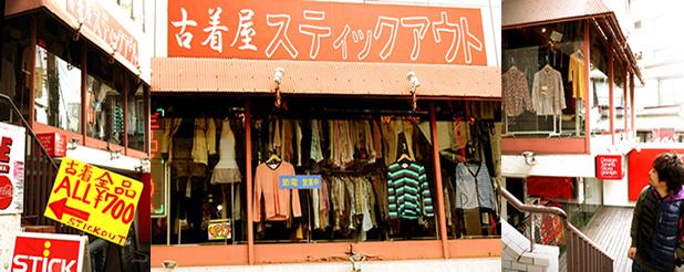 下北沢1号店の様子