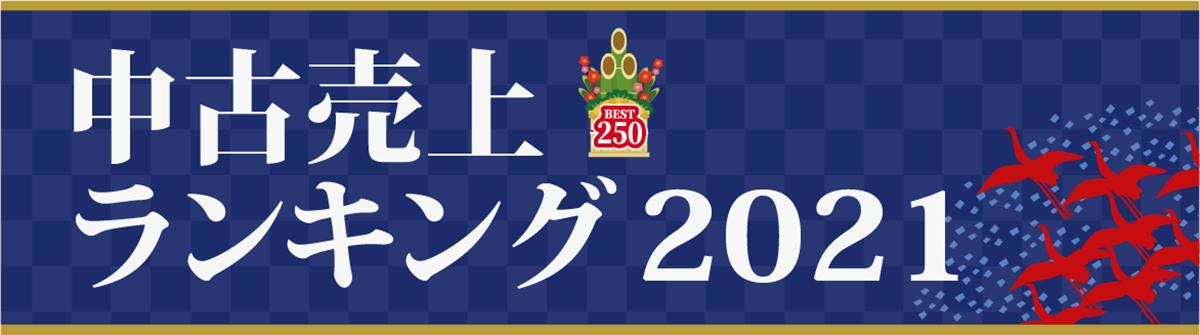中古売上ランキング2021