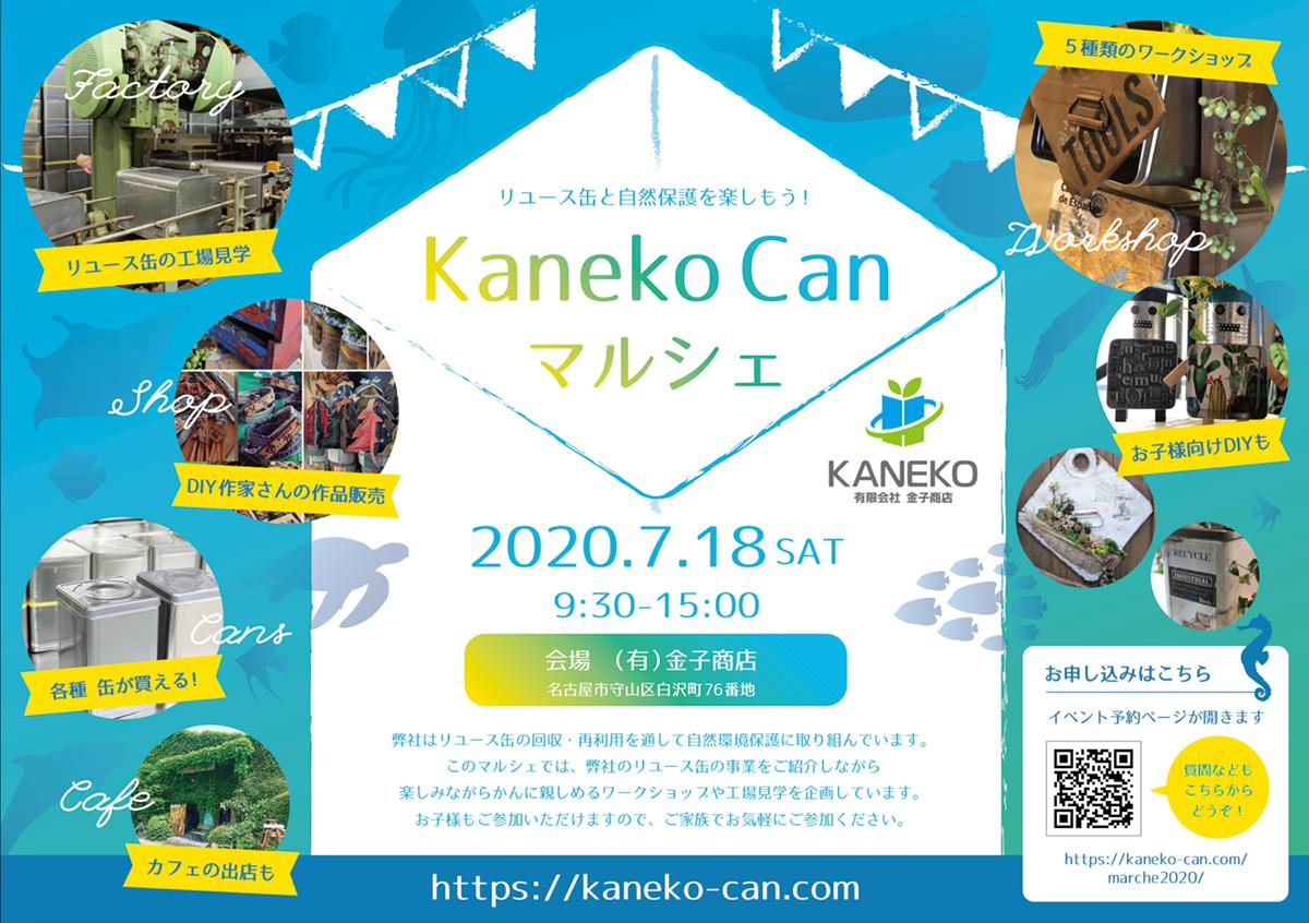 Kaneko CANマルシェ