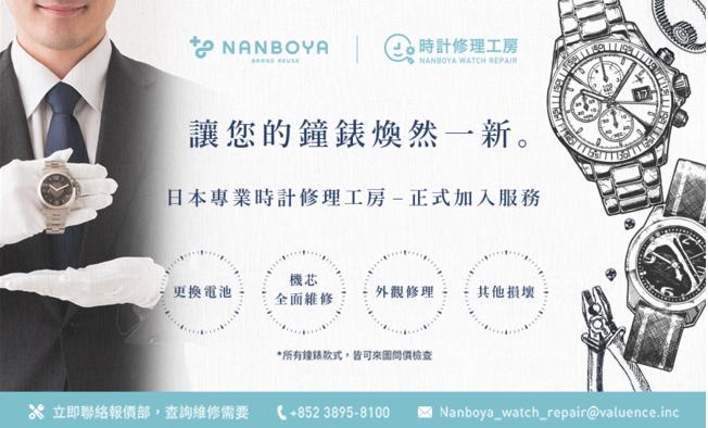 バリュエンス、香港で時計修理開始
