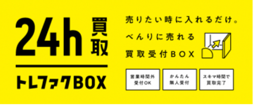 24h買取トレファクBOX