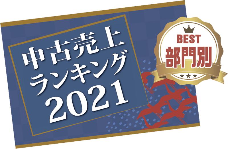 中古売上ランキング2021部門別
