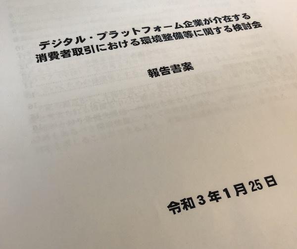 消費者庁は違法ECモール出品に対する報告書をまとめた.jpg