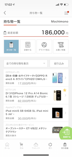 ソフマップ、アプリで所有品の買取価格を見える化.png