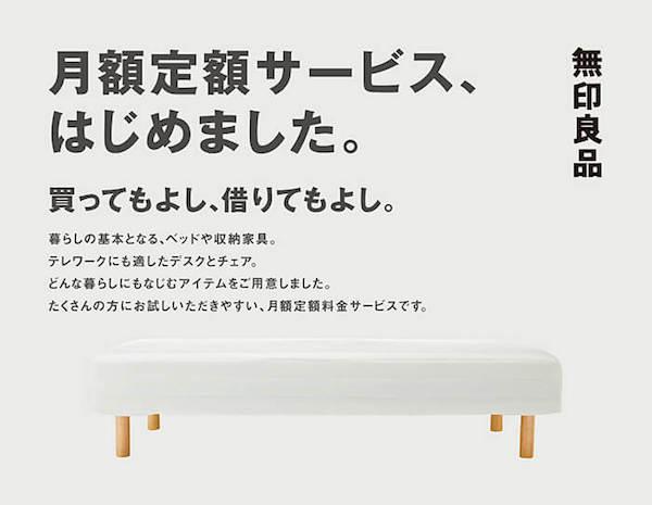 無印良品で単品家具のサブスク利用が可能に.jpg