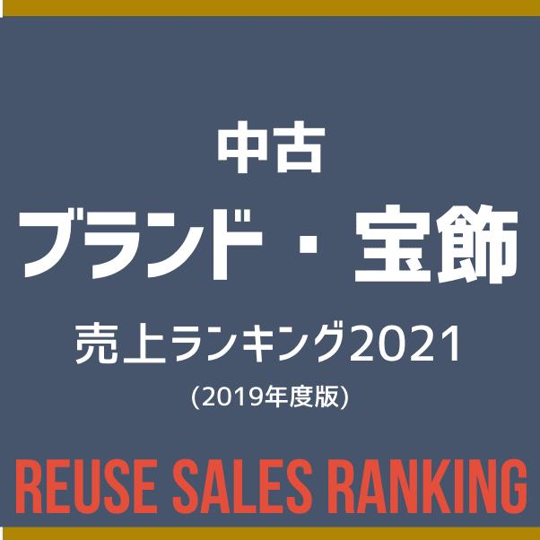 中古ブランド宝飾売上ランキング2021