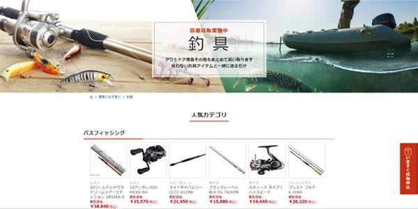ソフマップは「ラクウル」で釣具の買取開始.png