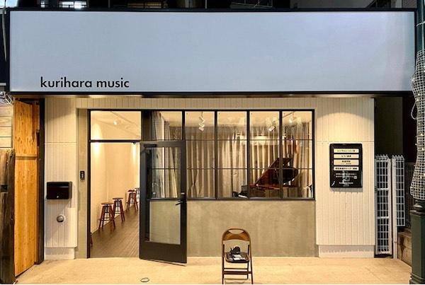 クリハラミュージック、レンタルスタジオで楽器買取.jpg